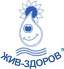 Предлагаем Вам услуги по доставке доочищенной питьевой воды ТМ «Жив-Здоров»