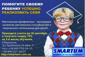 Ваш ребенок – гений, мы можем это доказать! Академия ментальной арифметики для детей от 4 до 16.