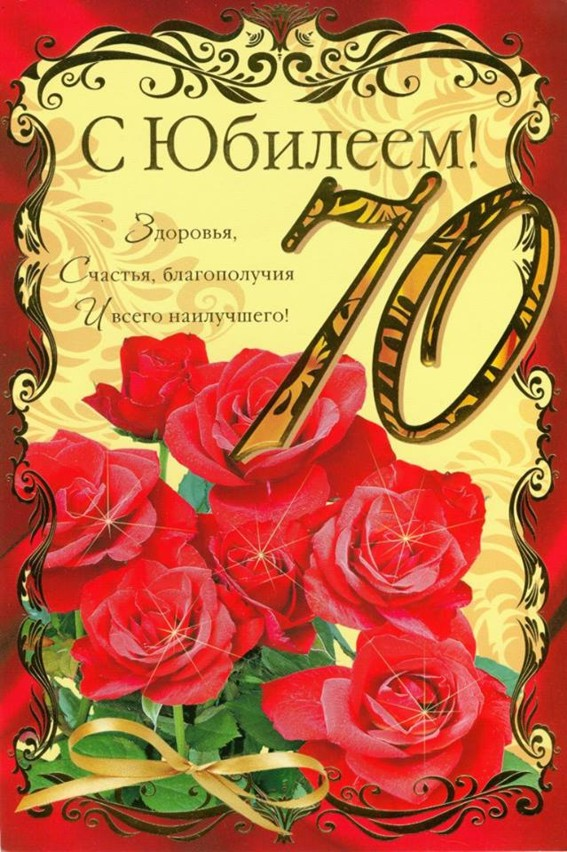 Поздравление с днем рождения с юбилеем 70 лет женщине