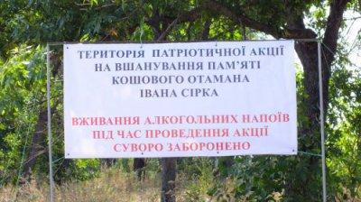 Запрошуємо на Дні слави легендарного кошового отамана Війська Запорозького Низового І. Д. Сірка